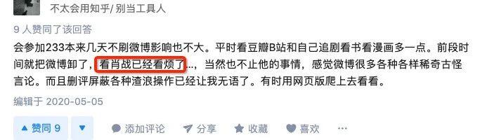 许怡雯:微博,随时随地发现糟心事