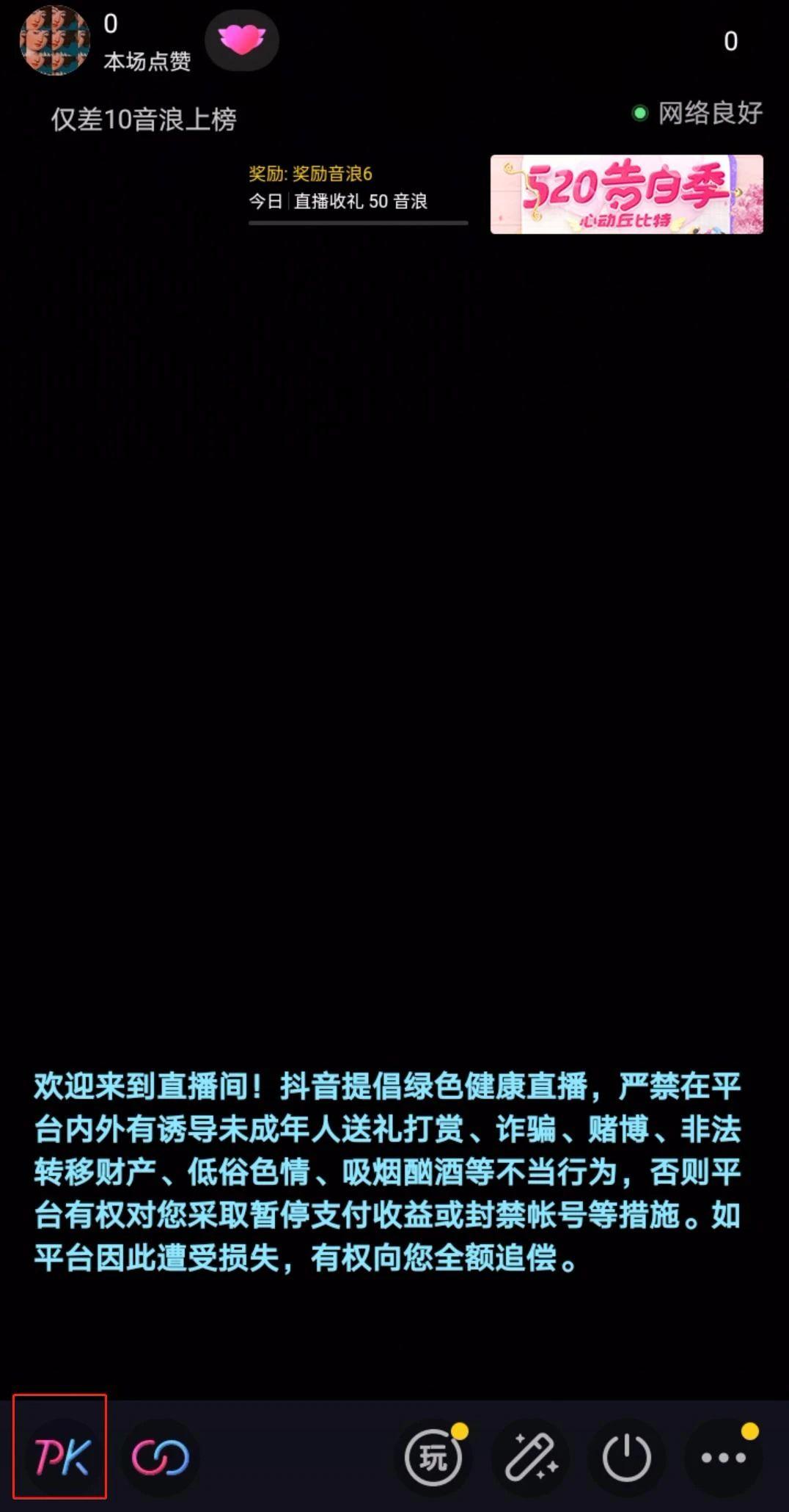 张芊:抖音直播pk输了会怎么样?直播pk在哪里?
