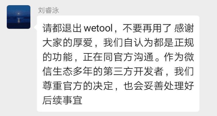 微信大规模封号,wetool遭封杀,腾讯企业微信迎新机会