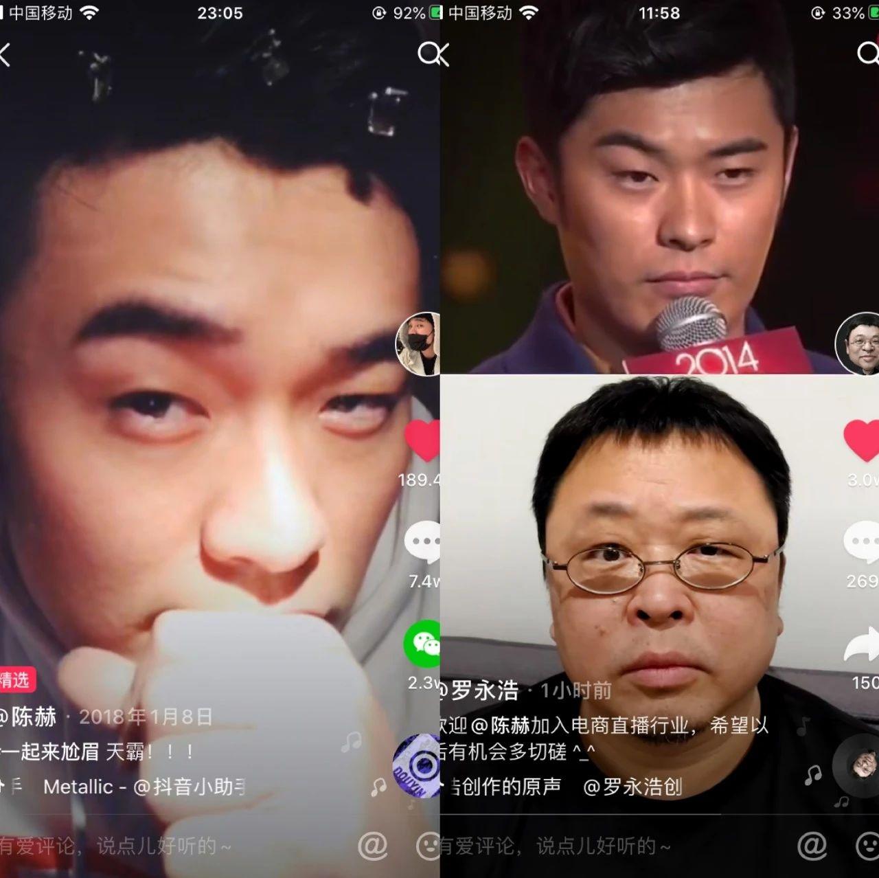 """葛怡然:陈赫的抖音直播带货首秀,果真""""有东西"""""""