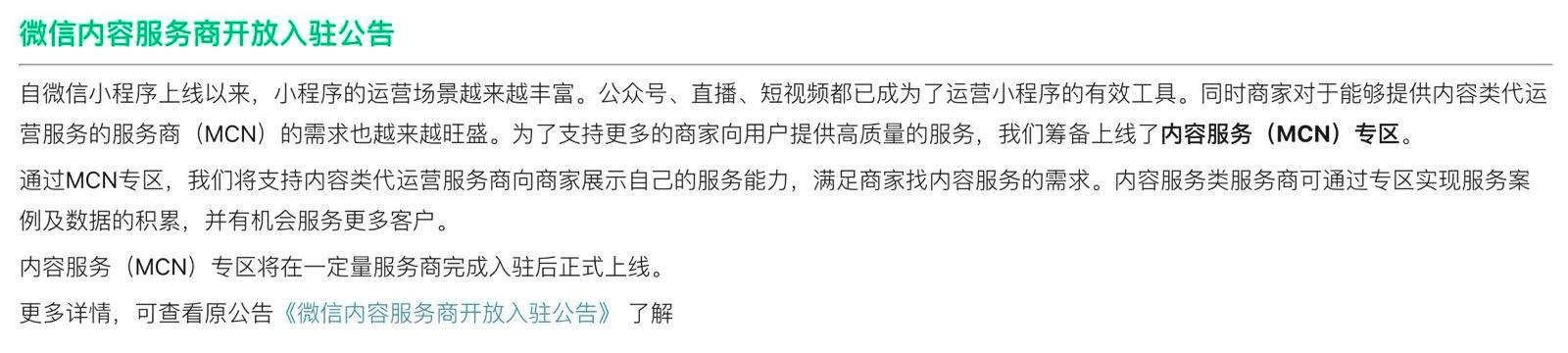 陈桥辉:微信开放MCN入驻,商业化布局再落一子