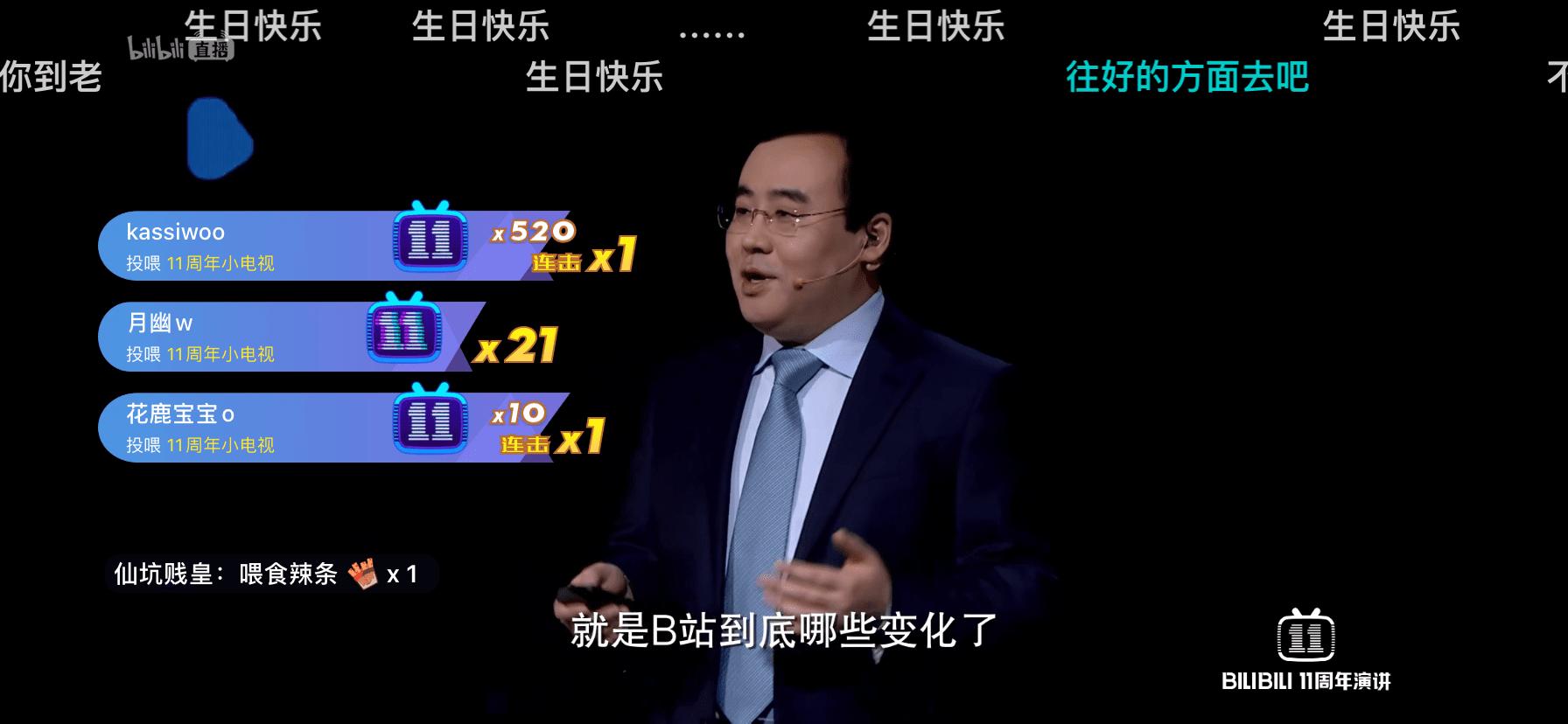陈睿:B站变了,但也没变|B站11周年演讲全记录