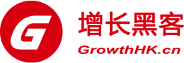 增长黑客 Growth Hacker