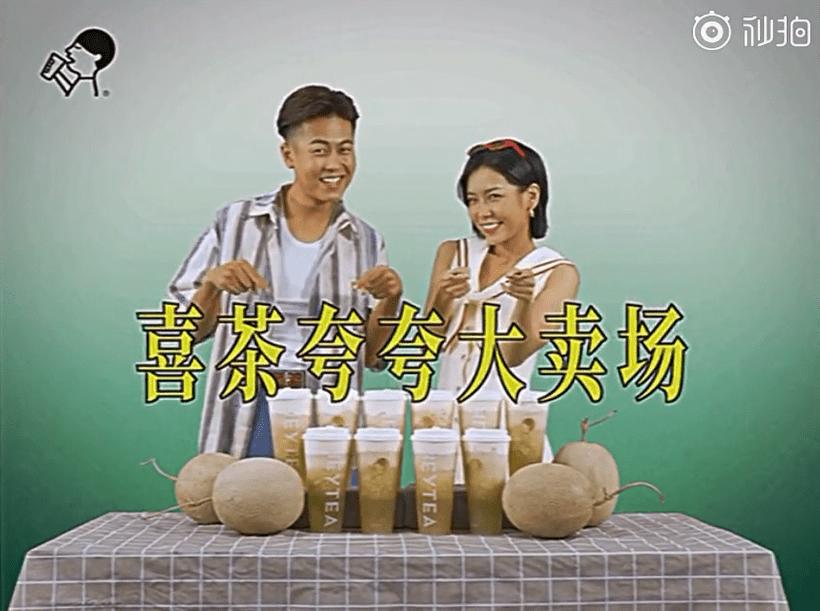 长安客:用土味复古广告推新品,潮牌喜茶是怎么想的?