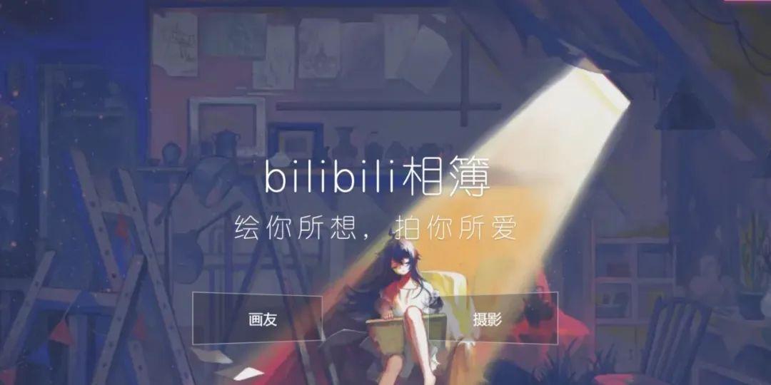 任彤瑶:B站的「互动」永不停