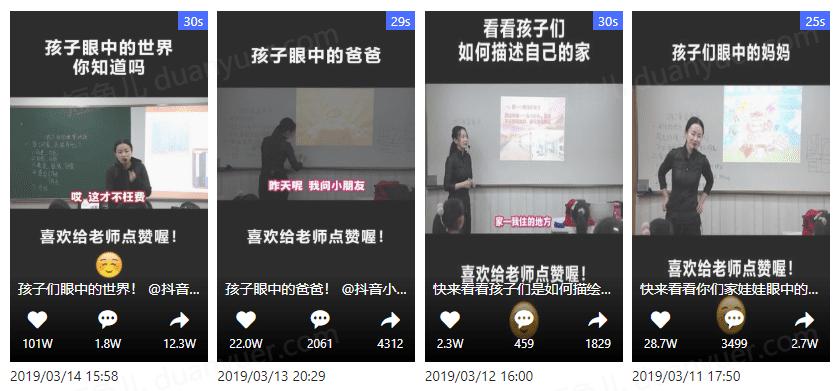 知名教育机构都在怎么用短视频捧红名师?