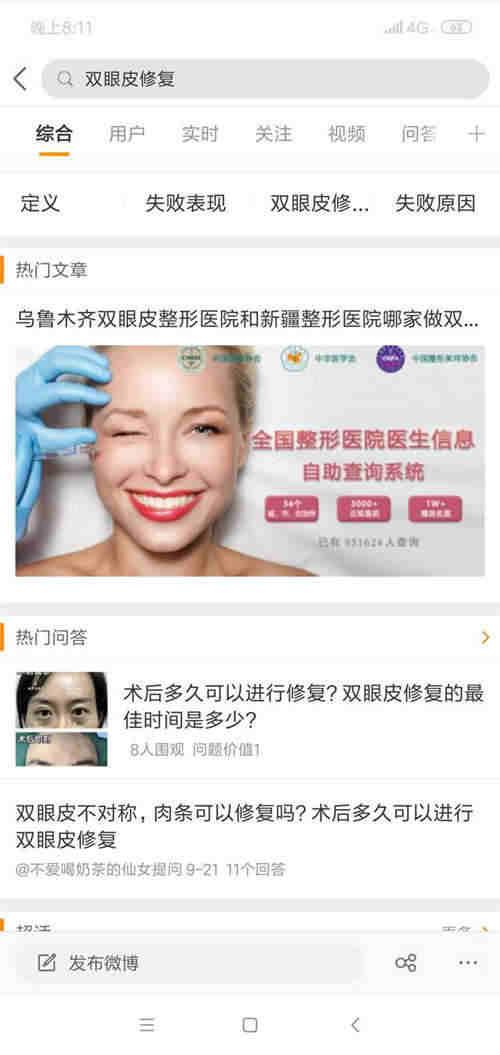 医美行业微博热门引流六大技巧 网站排名 微博 关键词 第4张图片