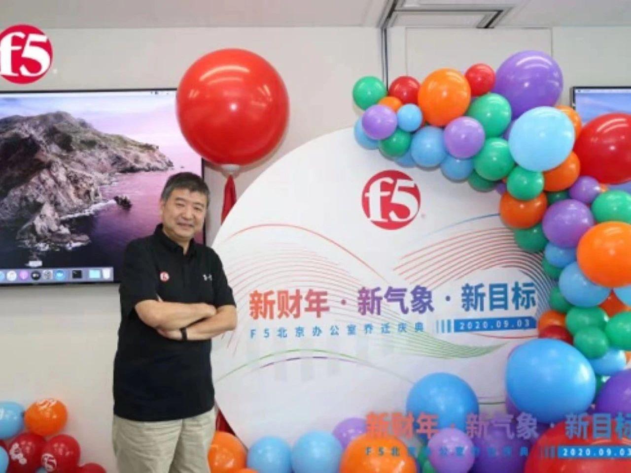 专访F5王学军:技术型B2B营销必须非常克制