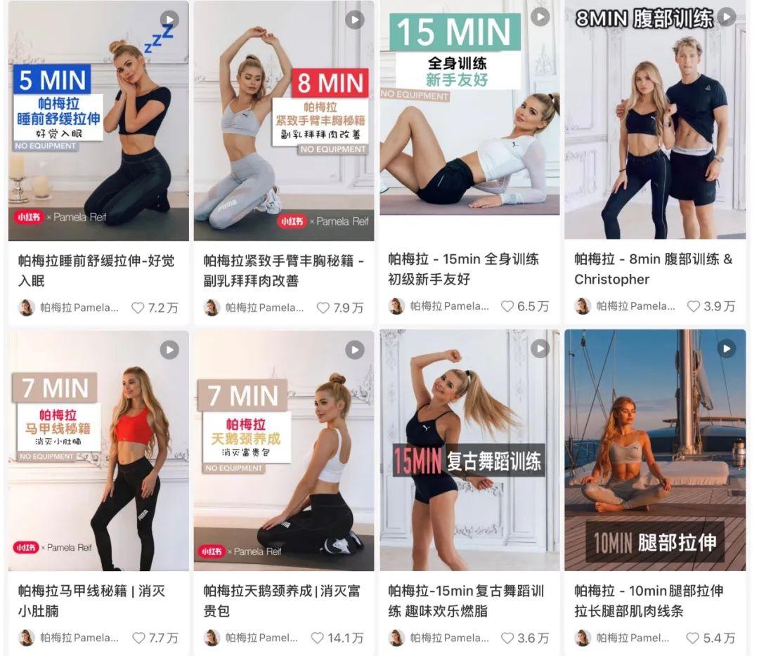 钟文:小红书想在健身领域做什么