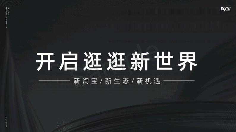 淘宝逛逛营销推广:KOC种草,达人笔记,笔记撰写,拍照摄影