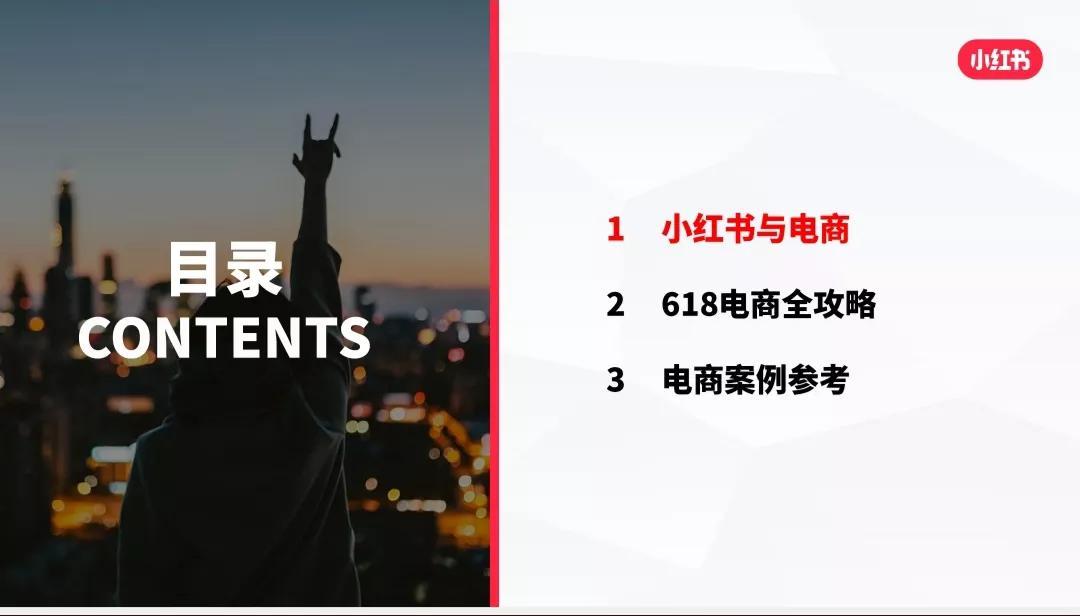 小红书商业化营销手册