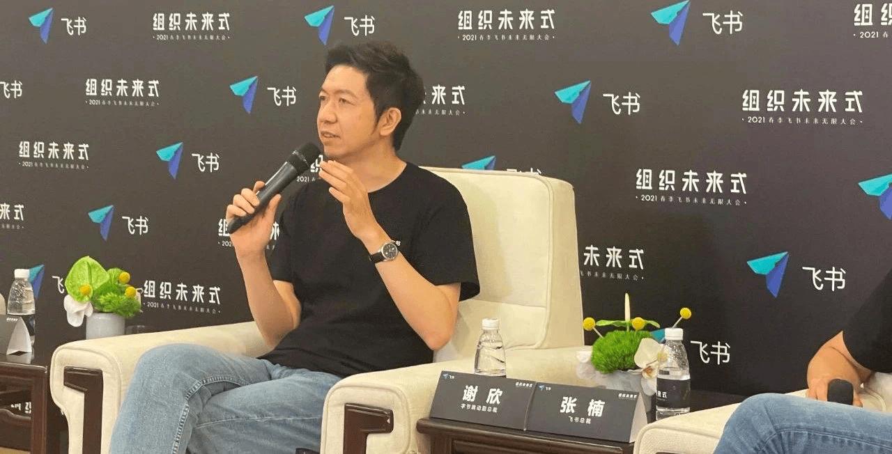 吴大郎:对话「飞书」之父谢欣:To B公司不以DAU作为目标
