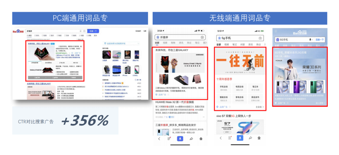 """手机行业大变局,品牌""""种草""""突围百度有妙招"""