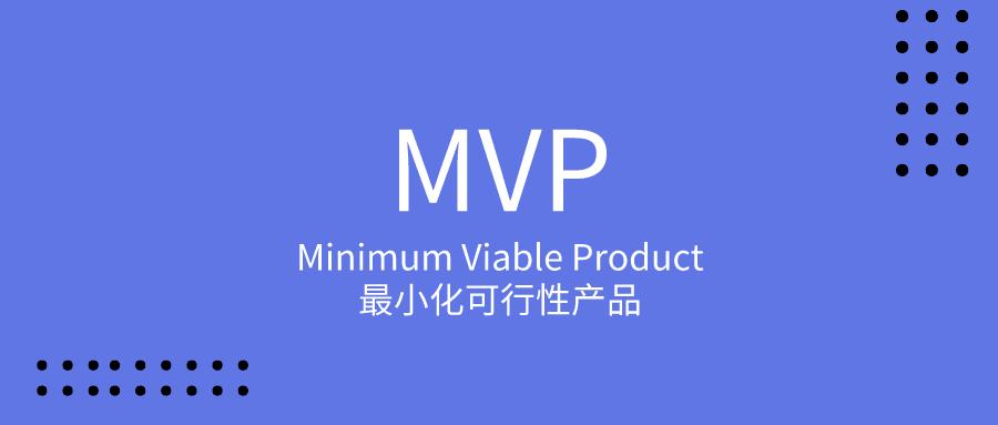 如何在数字化转型中定义MVP以及利用MVP