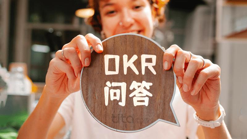 从 OKR 部署中获得的 7 项关键经验