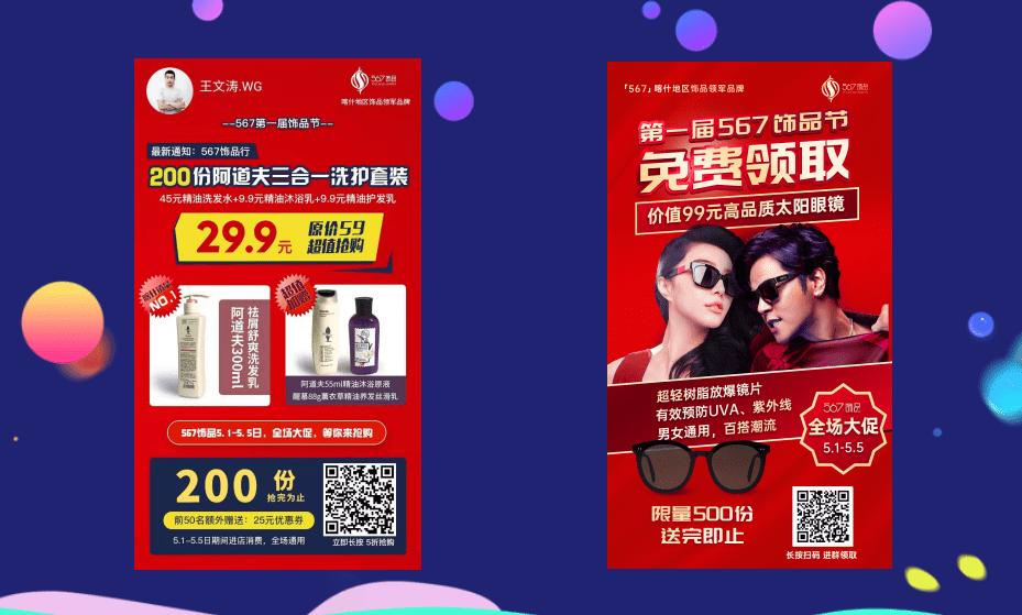 王六六:私域漏斗——门店单日业绩增长10倍的动销增长方案