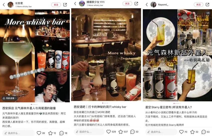 元气森林外星人饮品爆红的五个营销动作| 微播易