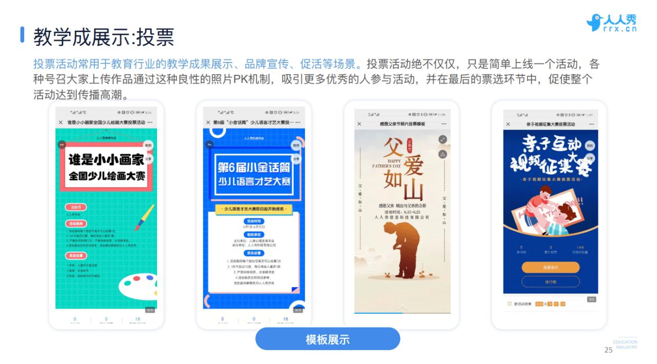 人人秀COO韩夜:教育行业如何用好口碑做爆线上营销|野生运营社区