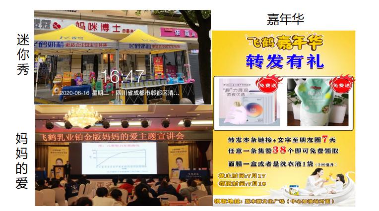 邹小困:万字拆解飞鹤奶粉,4年增收150亿背后的增长策略|增长黑盒