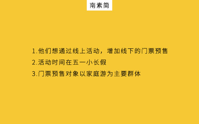 南素简:关于公众号营销方法论,3步准则即可破圈!