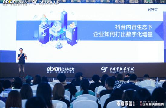 星麦云商创始人吕晔:抖音最全解析 让企业用数字化见效