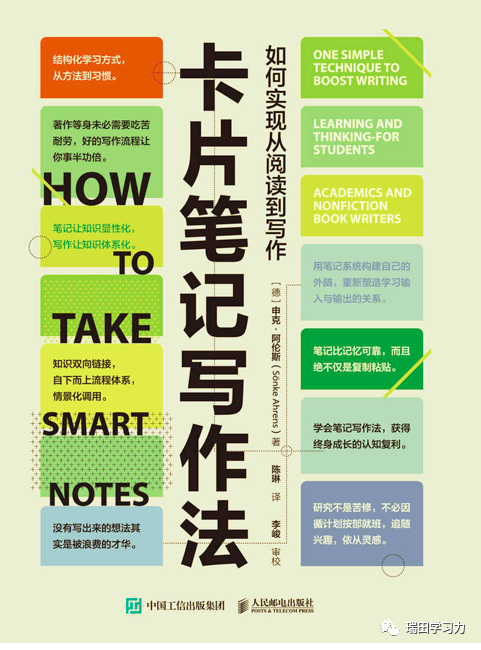卢曼笔记法:升级阅读能力,记用得上的笔记,写作更轻松