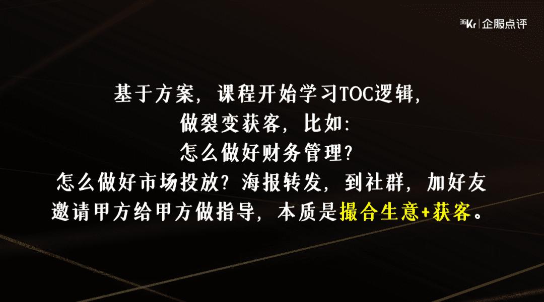 王智远:TOB私域体系是伪命题?