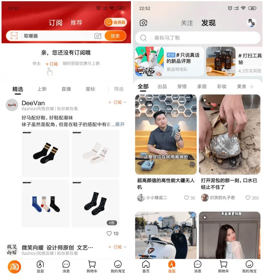 淘宝逛逛+店铺订阅,淘宝内容营销正当时
