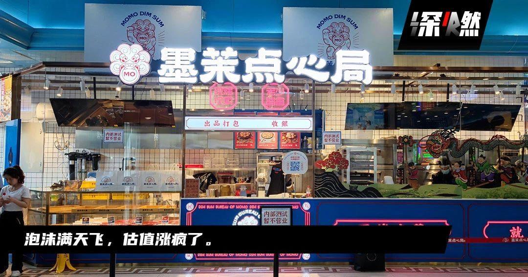黎明:墨茉点心局1个门店值1亿,资本开店走火入魔了|深燃