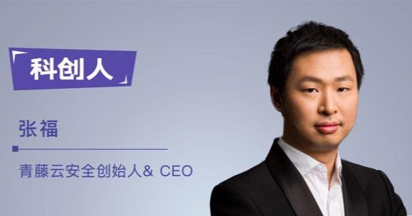青藤CEO张福:挑战最难之事,追求世界级网络安全产品 科创人