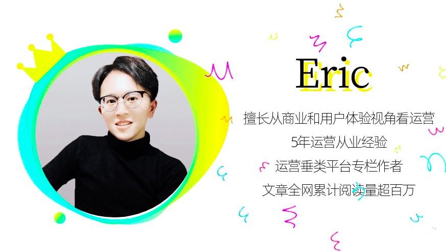 Eric王亮:研完15款产品,总结出3个积分和会员体系方法论