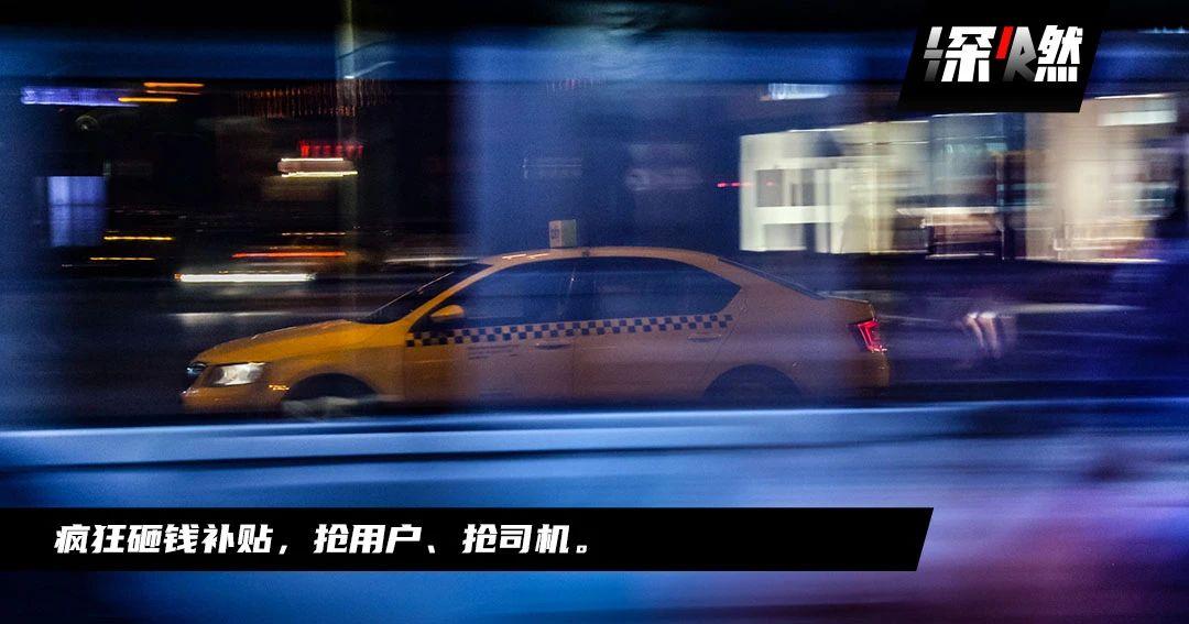 周继凤:网约车大战,又来了|深燃