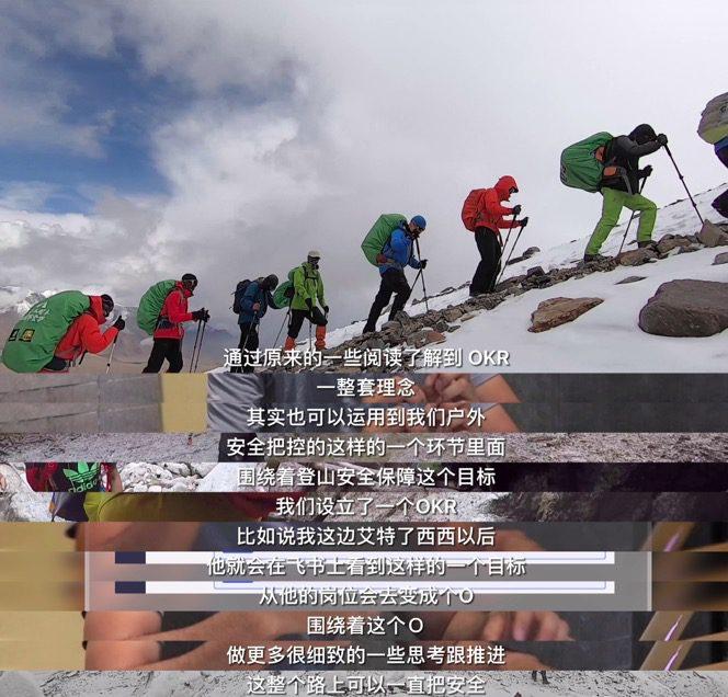 """2年零事故!当你还不熟悉OKR时,有人早已用它管理登山探险安全"""""""