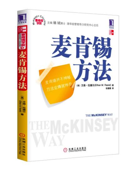 《麦肯锡方法》读书笔记:麦肯锡思考法,帮你高效地解决问题