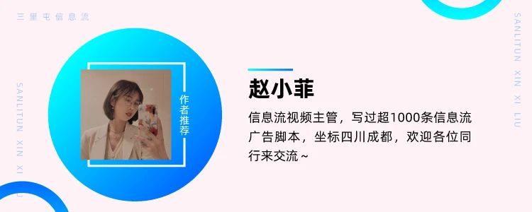 赵小菲:1天100条信息流广告脚本de创作指南|三里屯信息流