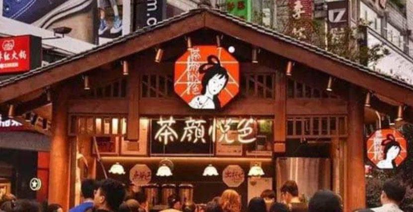 茶颜悦色的商业模式分析|李江涛频道
