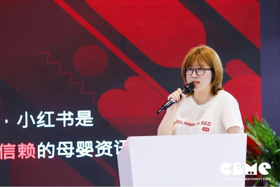 小红书品牌策略营销负责人圣香:小红书助力母婴品牌获客的营销模式