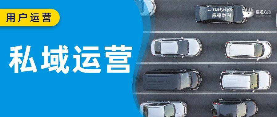 汽车厂商与经销商,如何联动私域运营开启第二增长 易观数科