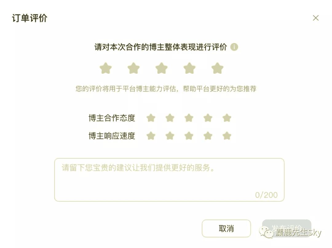 小红书上线蒲公英信用等级,还更新了报备笔记标识