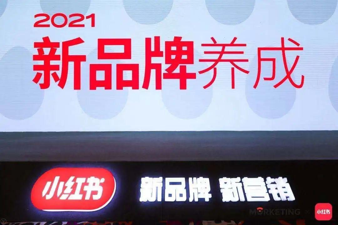 021小红书新品牌养成论坛