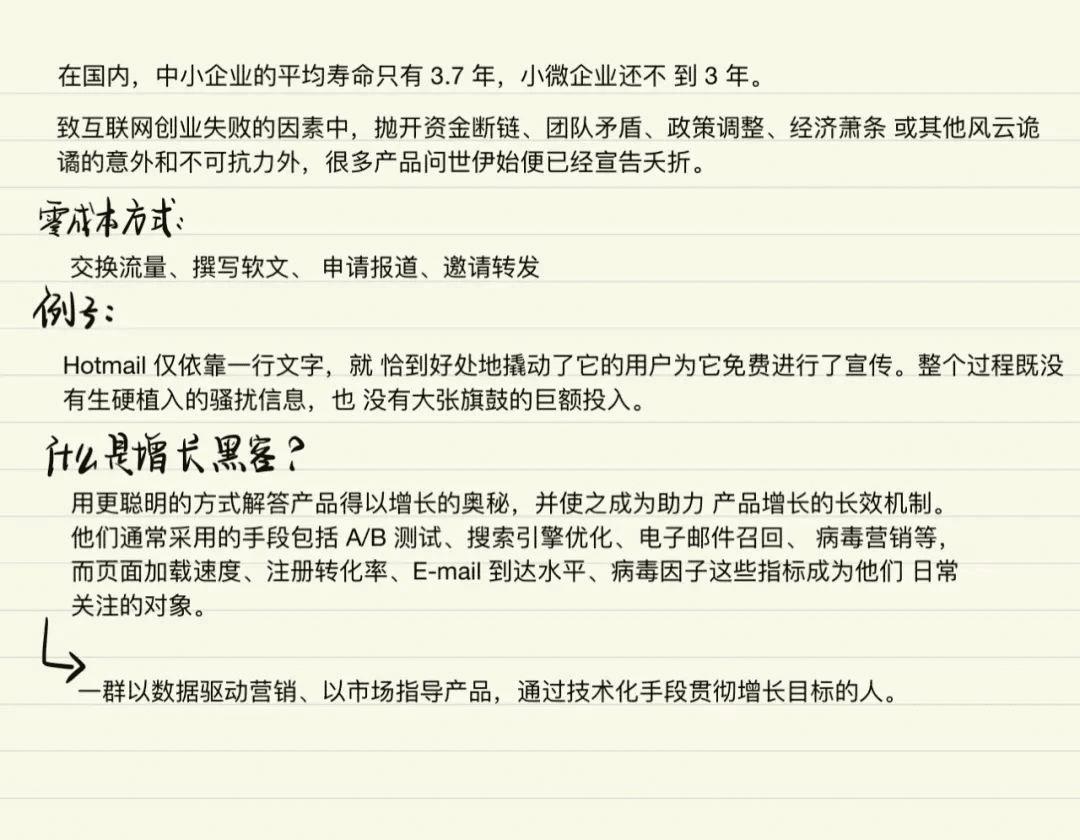 云中君Myo:【增长黑客】自用笔记整理,Growth Hacker的概念与特质