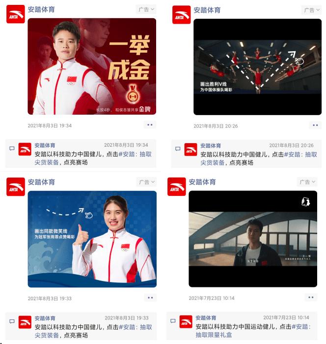 不止终点,看安踏刷新奥运营销边界|营销之美