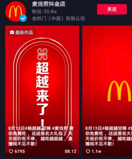 麦当劳试水抖音直播,带给品牌怎样的启示 胖鲸头条