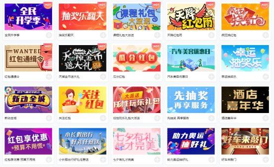 四种有趣又有创意的营销活动玩法分享