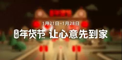 年货节营销战役打响,天猫和京东谁的套路更深?