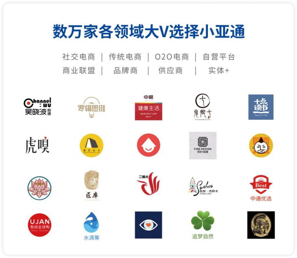 小亚通x新榜大会|社交电商下半场:小亚通如何助力商家变现轻量化