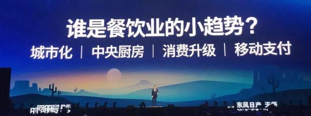 """罗振宇2018""""时间的朋友""""跨年演讲精华版全文:为做事的人服务 准确抓住小趋势"""