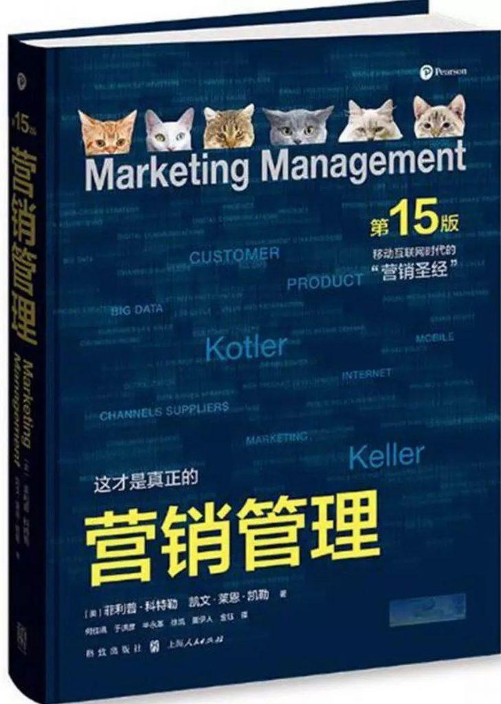 营销增长简史:一文读完百年营销史