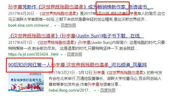 《90后孙宇晨传奇:460万美金的巴菲特午餐,他还能吃400次》