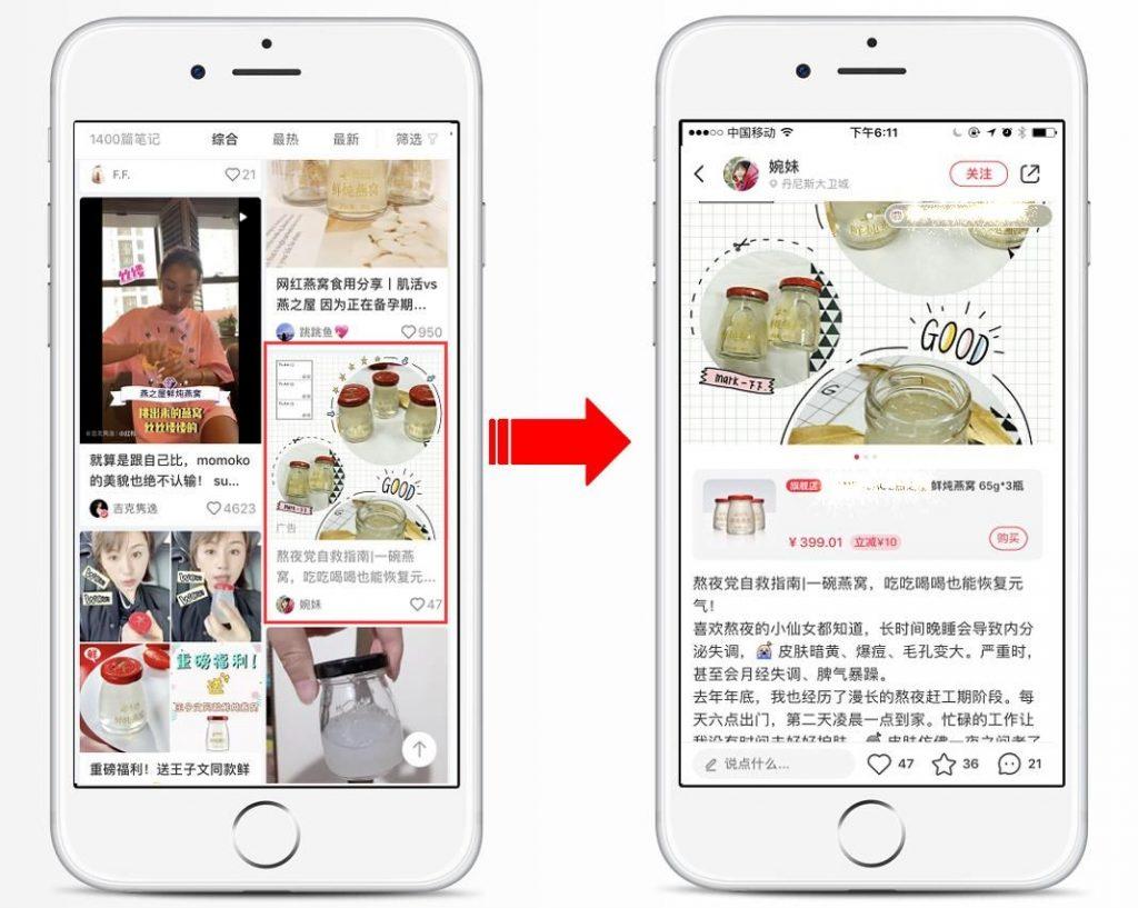 《营销案例 | 看新型流量洼地小红书,如何制霸信息流广告》